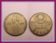 Cоветские рубли юбилейные