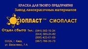 Грунтовка ХС-059* (грунт ХС-059) ГОСТ 23494-79/эмаль МЛ-12  Назначение