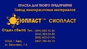 Изготовление эмали АУ199;  продажа эмали АУ-199їэмаль ХВ-16-  DAГрунто