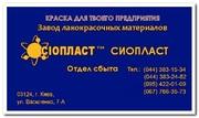 Грунт,  грунтовка ЭП-0199 ГРУНТОВКА ЭП-0280-0199 ГРУНТОВКА ЦИНМАСТИК