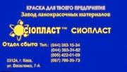 КО-5102*эмаль КО-5102+5102КО эмаль КО5102)Купить Эмаль АС-598+Для окра