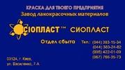 ЭМАЛЬ ЭП-140  ЭМАЛЬ-грунтовка-краска ЭП-140 грунт ГФ-019 грунт ГФ-021