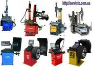 Оборудование для шиномонтажа,  шиномонтаж,  балансировочный станок.